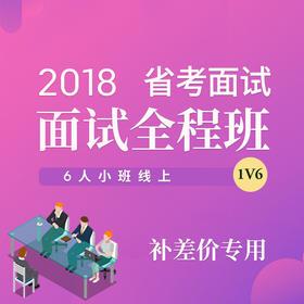 2018省考面试全程班(补差价专用)