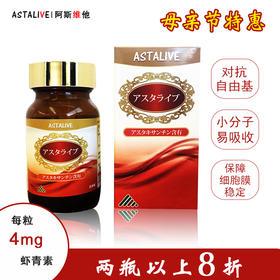 日本原装进口 阿斯维他虾青素 抗氧化 对抗自由基 高纯度提取 弥足珍贵 让岁月不留痕迹