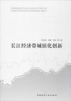 长江经济带城镇化创新