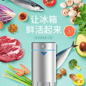 【冰箱宝】超强杀菌除味,同一杯牛奶保鲜期可延长两天,蔬菜水果延保10+天