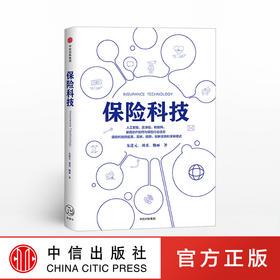 保险科技 朱进元 著 中信出版社图书 正版书籍