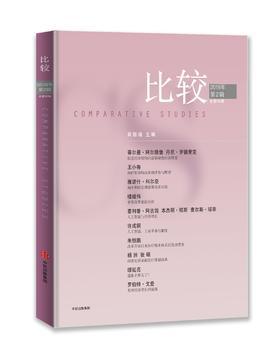 比较95 2018年第2辑 总第95辑 吴敬琏 著 中信出版社图书 正版书籍