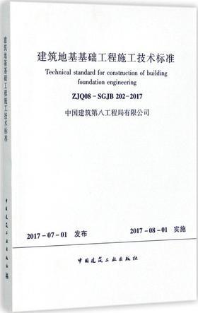 建筑地基基础工程施工技术标准 ZJQ08-SGJB202-2017