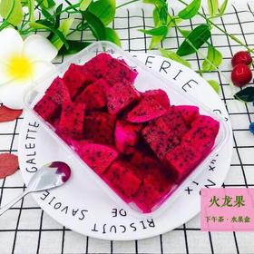 【下午茶】鲜切红肉火龙果 企业下午茶茶歇定做 4盒*500克/盒