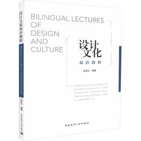 设计文化双语教程