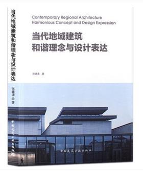 当代地域建筑和谐理念与设计表达