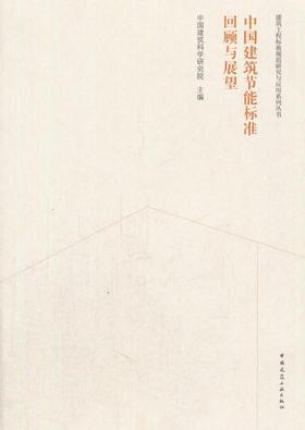 中国建筑节能标准回顾与展望