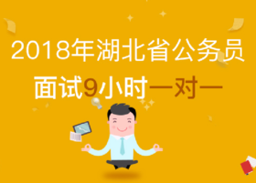 【2018年公考面试】 湖北省结构化面试9小时1对1