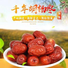 限武汉地区销售丨好想你千年胡杨枣1000g/袋  3袋/组