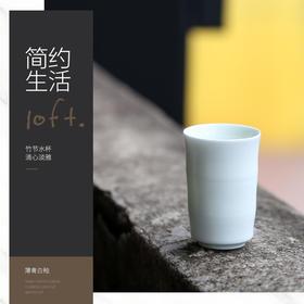 陶溪川景德镇陶瓷青瓷茶杯个性竹节水杯马克杯小号咖啡杯办公杯