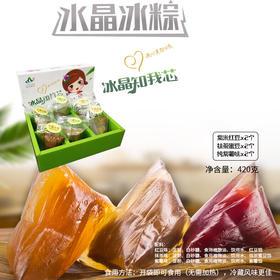 【端午节水晶粽】 透明水晶冰甜粽子 多种口味混合 全国包邮