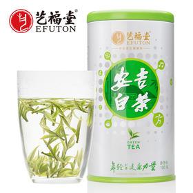 艺福堂 春茶上市 明前精品特级安吉白茶  2020新茶 100g/罐