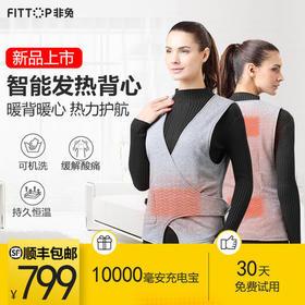 FITTOP/非兔电加热马甲usb充电智能保暖背心恒温男女通用护肩腰