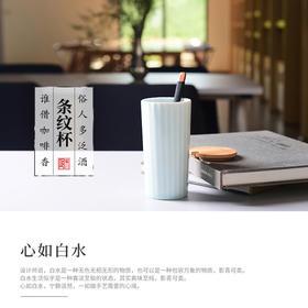 陶溪川景德镇陶瓷影青条纹杯大容量马克杯纯色水杯带盖勺办公杯