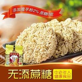 【满百包邮】非油炸魔芋蛋碗面700g 糖友的健康无蔗糖食品 面条(面 主食类)
