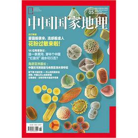 《中国国家地理》201805
