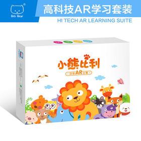 小熊比利 包邮AR识字卡认字卡片 涂色画 儿童涂色本早教玩具 动物主题套装