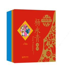 《中国故事绘杨永青系列》—让孩子读懂中国传统文化,体验民俗的魅力。