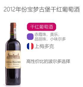2012年份宝梦古堡干红葡萄酒