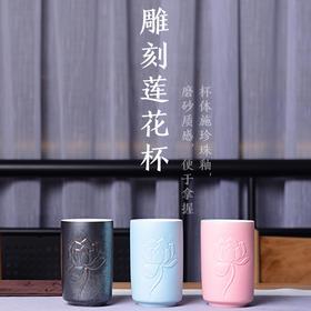 陶溪川新品景德镇手工雕刻陶瓷珍珠釉莲花杯马克杯随手水杯办公杯