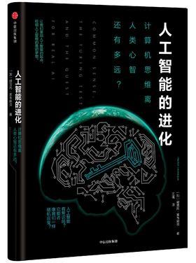 人工智能的进化 计算机思维离人类心智还有多远? 赫克托莱韦斯克 著
