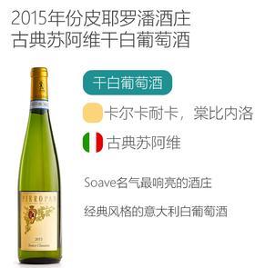 2015年份皮耶罗潘酒庄古典苏阿维干白葡萄酒