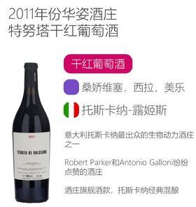 2011年份华姿酒庄特努塔干红葡萄酒