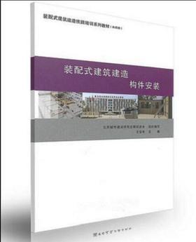装配式建筑建造  构件安装