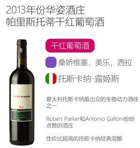 2013年份华姿酒庄帕里斯托蒂干红葡萄酒