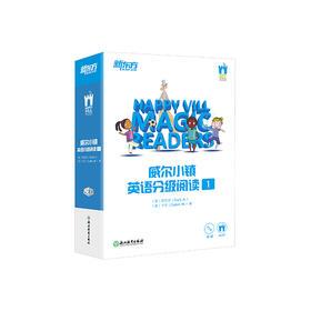 《威尔小镇分级阅读》——俞敏洪力荐,专属中国孩子的英语书