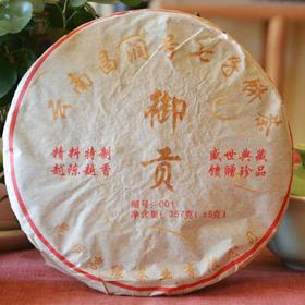 2006年昌润号御贡中期老生茶