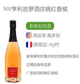 NV亨利吉罗酒庄桃红香槟