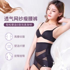 显瘦15斤!【亚洲女性魔鬼身材塑型!透气轻薄网纱】透气网纱瘦腰裤  后脱式设计