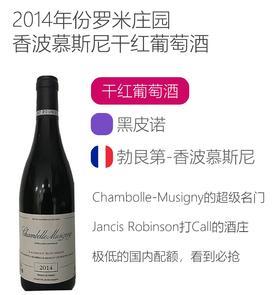 2014年份罗米庄园香波慕斯尼干红葡萄酒
