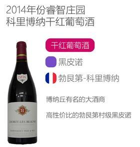 2014年份睿智庄园科里博纳干红葡萄酒