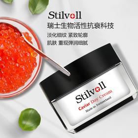 瑞士SV霜 Stilvoll甄贵鱼子深层滋润保湿面霜(提拉紧致 抚平细纹 抗氧修复敏感肌