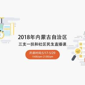 2018年内蒙古自治区三支一扶、社区民生直播课(仅提供电子版讲义)