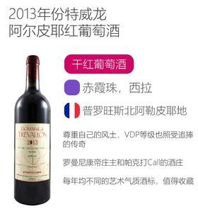 2013年份特威龙阿尔皮耶红葡萄酒