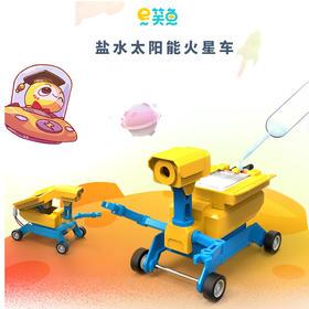笑鱼科技太阳能玩具小汽车迷你机器人拼装小制作小发明盐水动力车