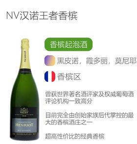 NV汉诺王者香槟