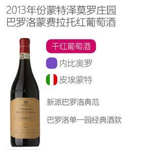 2013年份蒙特泽莫罗庄园巴罗洛蒙费拉托红葡萄酒