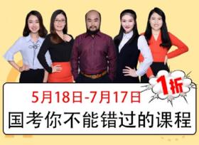 2019国考系统提分班02期016班【不支持修改收货信息】