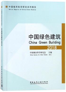中国绿色建筑2018
