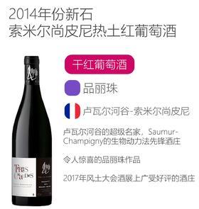 2014年份新石索米尔尚皮尼热土红葡萄酒