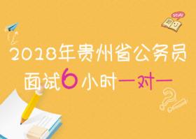 【2018年公考面试】 贵州省结构化面试6小时1对1