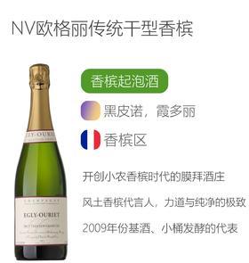NV欧格丽传统干型香槟