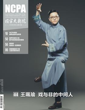 《国家大剧院》杂志2018年5月刊(包邮)