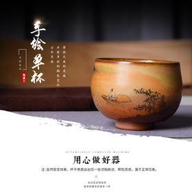 陶溪川新品景德镇柴烧手绘单杯家用主人杯陶瓷茶具个人品茗杯