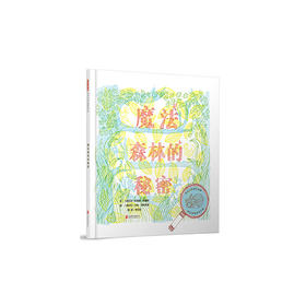 """《魔法森林的秘密》&《奇幻海洋的秘密》—超大三色滤镜,给孩子们""""哇""""的惊喜!"""