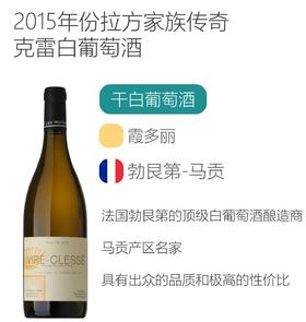 2015年份拉方家族传奇克雷白葡萄酒